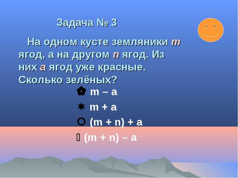 m – а m + а (m + n) + а (m + n) – а Задача № 3 На одном кусте земляники m яго...