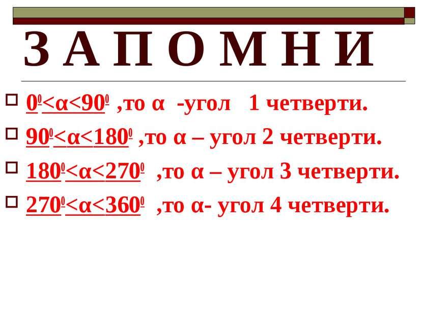 З А П О М Н И 00