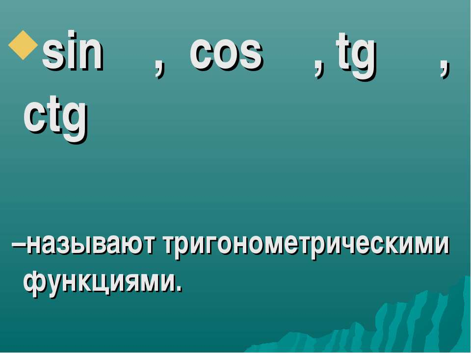 sinα , cosα , tgα , ctgα –называют тригонометрическими функциями.