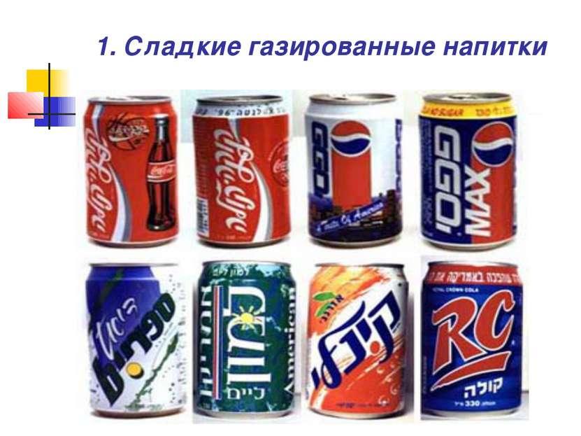 1. Сладкие газированные напитки