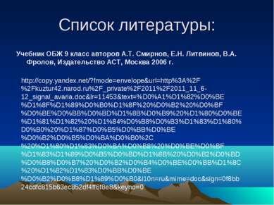 Список литературы: Учебник ОБЖ 9 класс авторов А.Т. Смирнов, Е.Н. Литвинов, В...