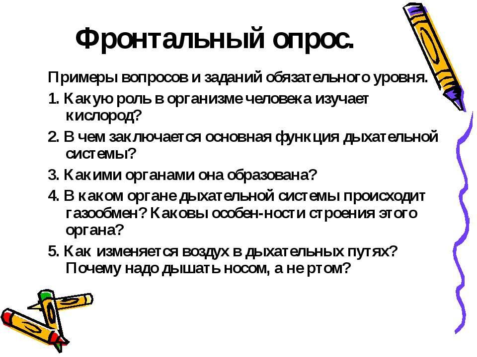 Фронтальный опрос. Примеры вопросов и заданий обязательного уровня. 1. Какую ...
