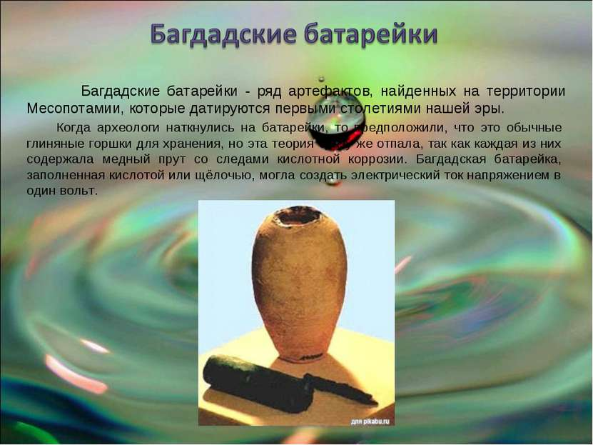 Багдадские батарейки - ряд артефактов, найденных на территории Месопотамии, к...