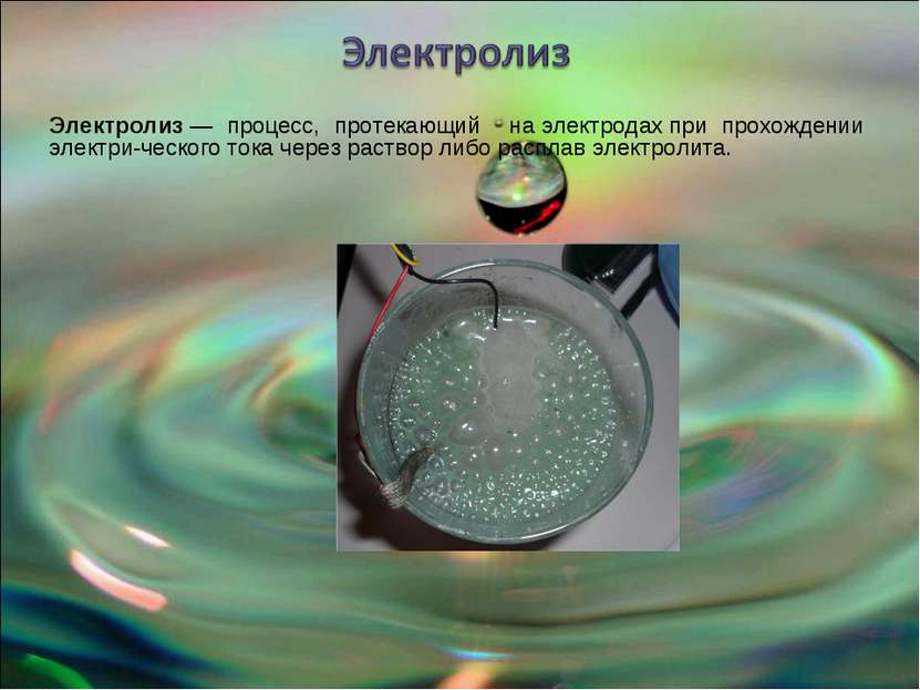 Электролиз— процесс, протекающий наэлектродахпри прохождении электри-ческо...
