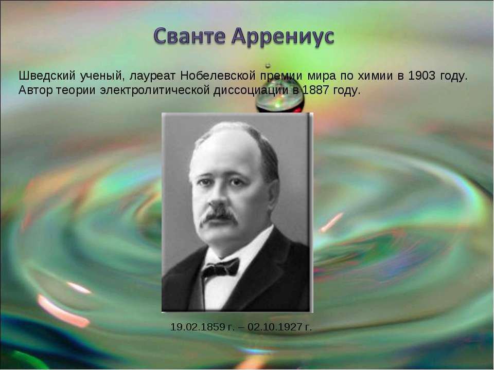19.02.1859 г. – 02.10.1927 г. Шведский ученый, лауреат Нобелевской премии мир...