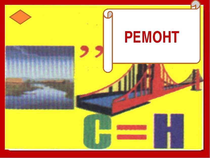 РЕМОНТ