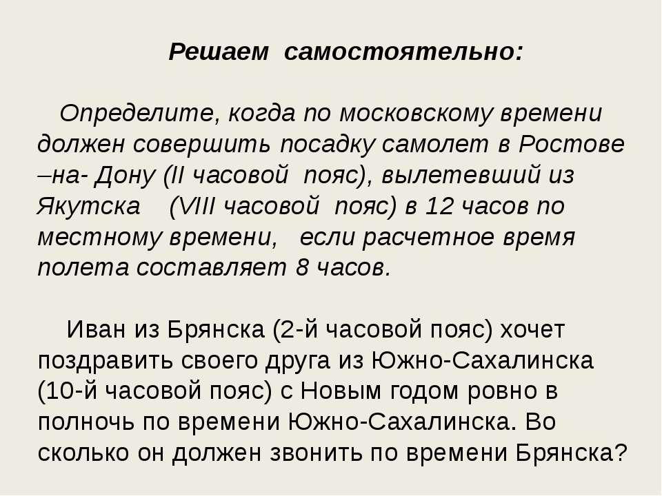 Решаем самостоятельно: Определите, когда по московскому времени должен соверш...