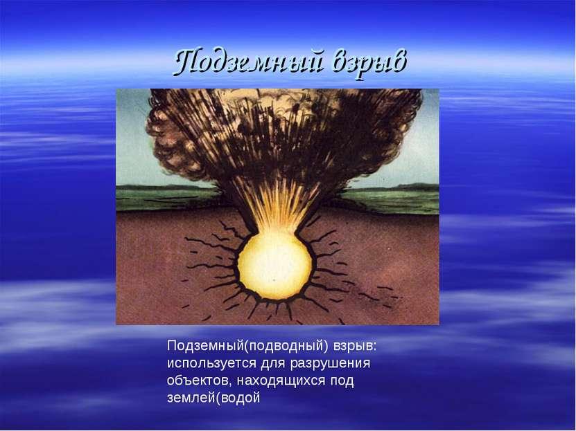Подземный взрыв Подземный(подводный) взрыв: используется для разрушения объек...