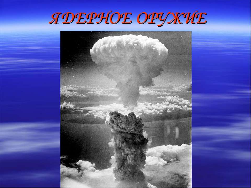 atomic bomb introduction of nuclear weapon Nuclear weapons have come a long way and come in all types of different sizes some are relatively small while others are enormous, so big they boggle the mind at what they can be capable of.
