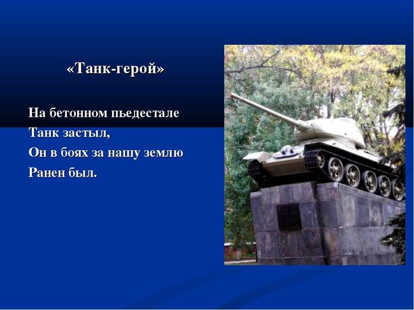 «Танк-герой» На бетонном пьедестале Танк застыл, Он в боях за нашу землю Ране...