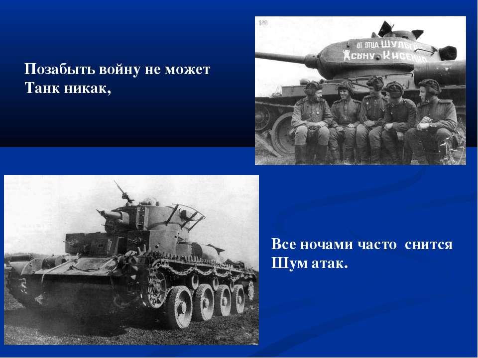 Позабыть войну не может Танк никак, Все ночами часто снится Шум атак.