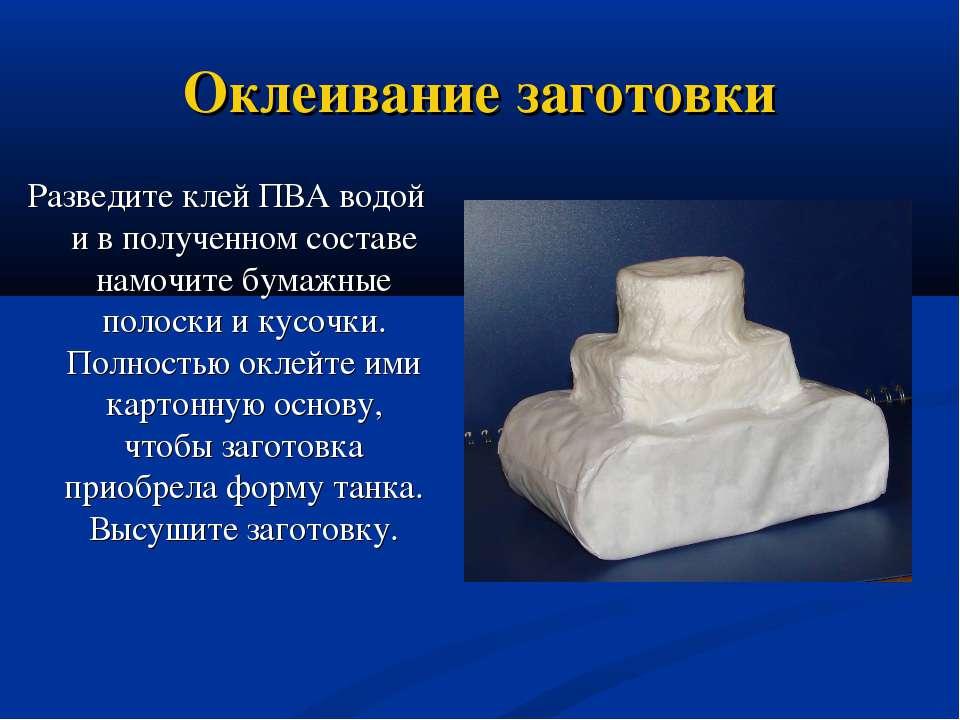 Оклеивание заготовки Разведите клей ПВА водой и в полученном составе намочите...