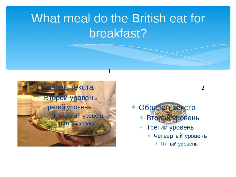 What meal do the British eat for breakfast? 1 2