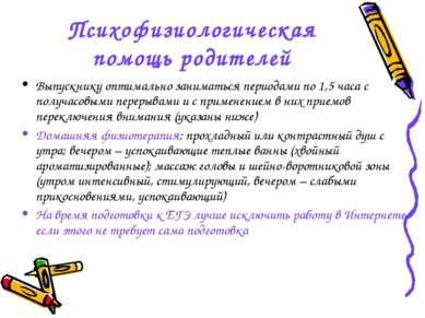 Психофизиологическая помощь родителей Выпускнику оптимально заниматься период...