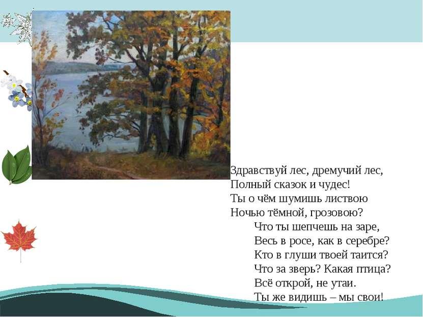 Здравствуй лес, дремучий лес, Полный сказок и чудес! Ты о чём шумишь листвою ...