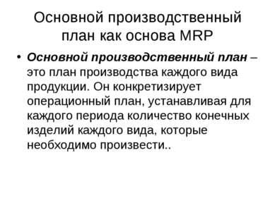 Основной производственный план как основа MRP Основной производственный план ...