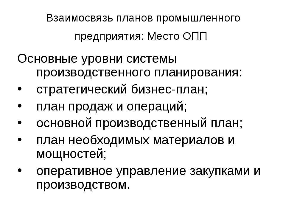 Взаимосвязь планов промышленного предприятия: Место ОПП Основные уровни систе...