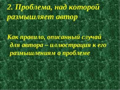 2. Проблема, над которой размышляет автор Как правило, описанный случай для а...