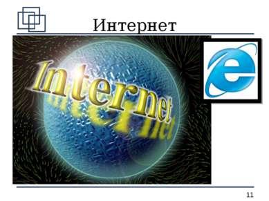 Интернет *