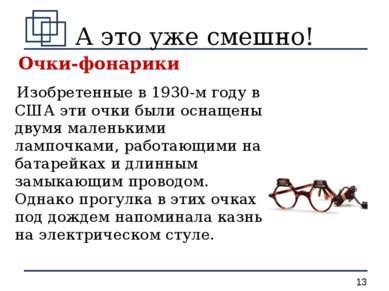 А это уже смешно! Очки-фонарики Изобретенные в 1930-м году в США эти очки был...