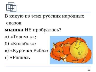 В какую из этих русских народных сказок мышка НЕ пробралась? а) «Теремок»;...