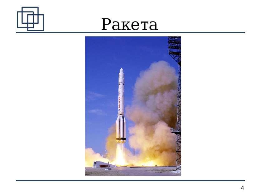 Ракета *