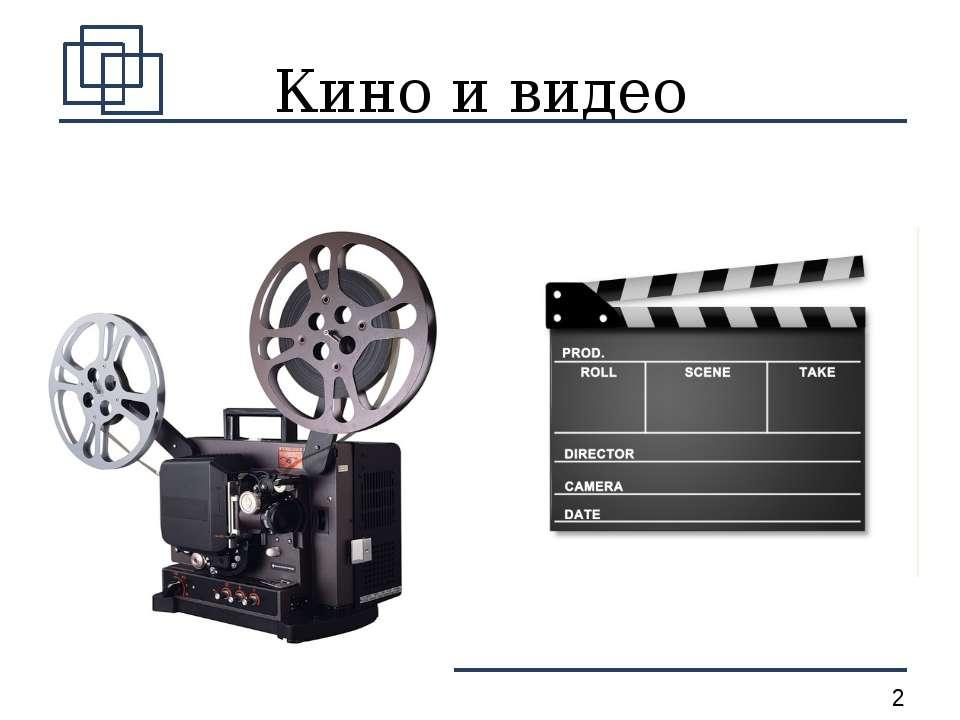 Кино и видео *