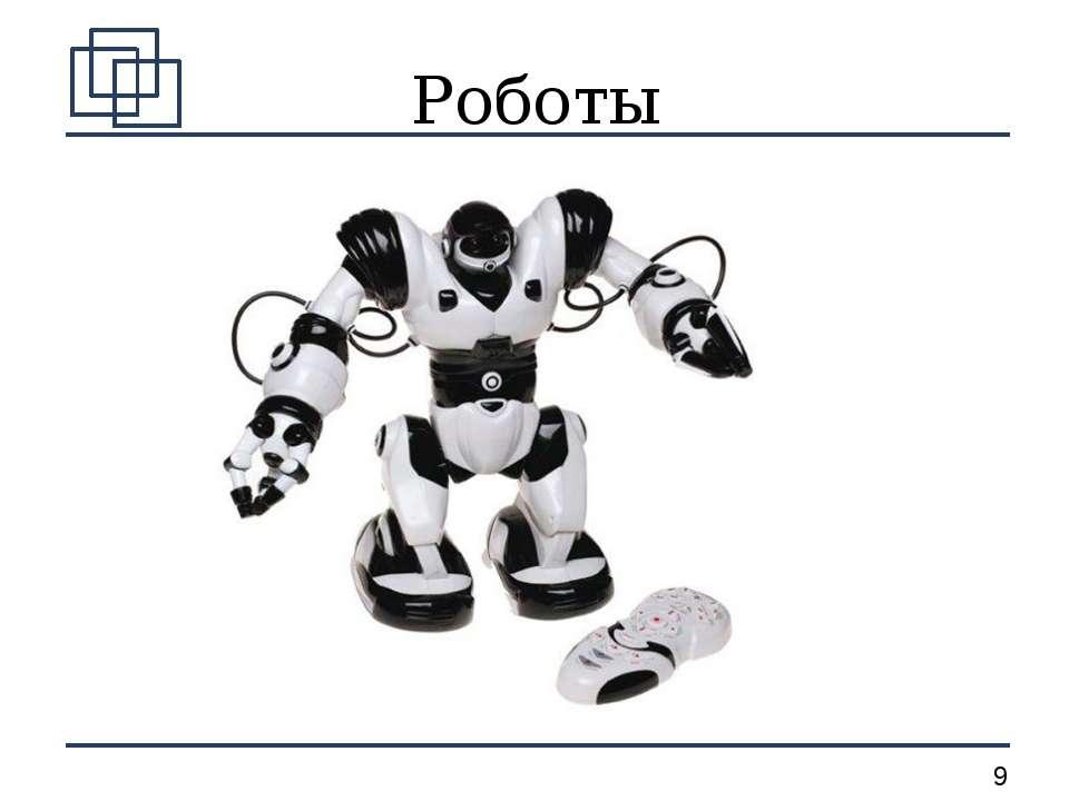 Роботы *