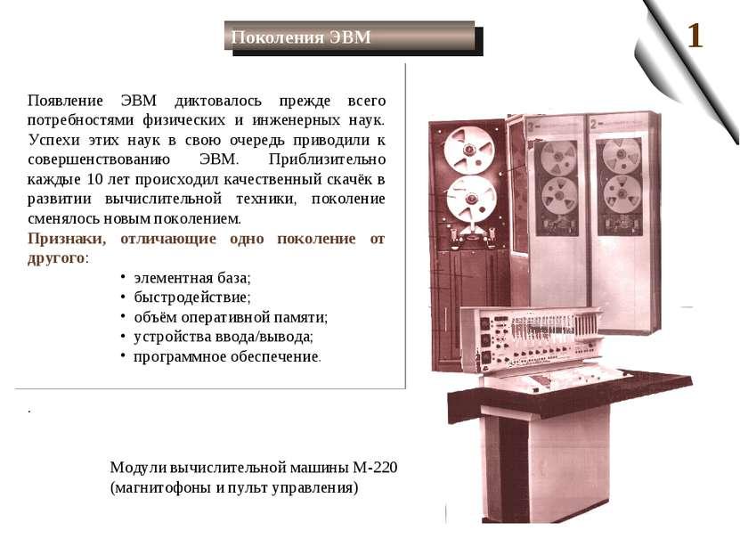 Появление ЭВМ диктовалось прежде всего потребностями физических и инженерных ...