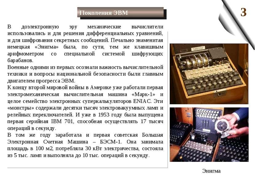 В доэлектронную эру механические вычислители использовались и для решения диф...