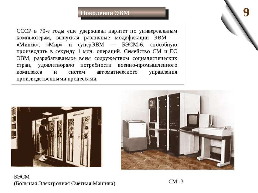 СССР в 70-е годы еще удерживал паритет по универсальным компьютерам, выпуская...