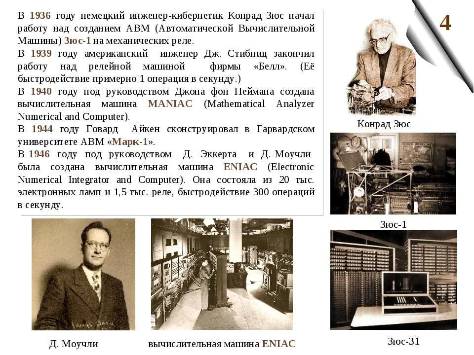 В 1936 году немецкий инженер-кибернетик Конрад Зюс начал работу над созданием...