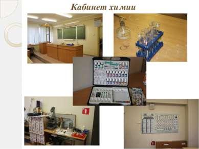Кабинет химии