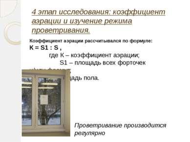 4 этап исследования: коэффициент аэрации и изучение режима проветривания. Коэ...