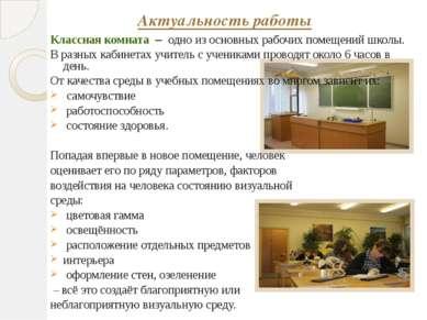 Актуальность работы Классная комната – одно из основных рабочих помещений шко...