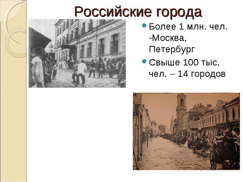 Российские города Более 1 млн. чел. -Москва, Петербург Свыше 100 тыс. чел. – ...