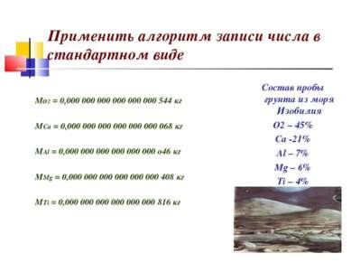 Применить алгоритм записи числа в стандартном виде Мо2 = 0,000 000 000 000 00...