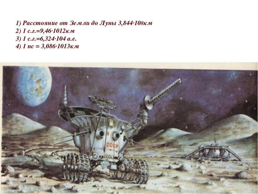 1) Расстояние от Земли до Луны 3,844∙108км 2) 1 с.г.=9,46∙1012км 3) 1 с.г.=6,...