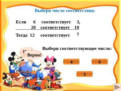 Выбери число соответствия. Если 6 соответствует 3, 20 соответствует 10 Тогда ...