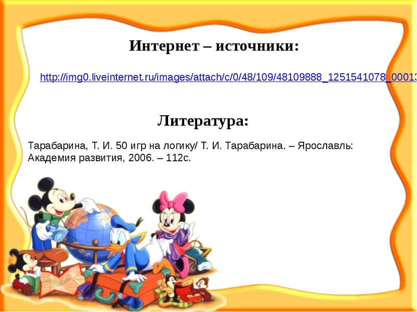 http://img0.liveinternet.ru/images/attach/c/0/48/109/48109888_1251541078_0001...