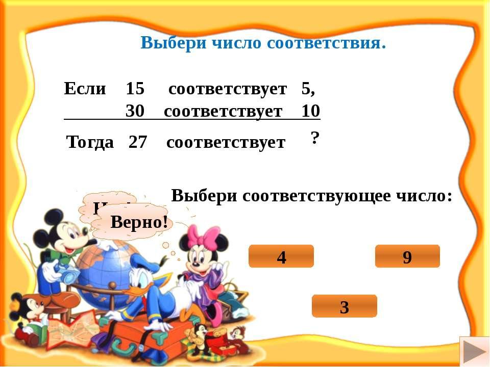 Выбери число соответствия. Если 15 соответствует 5, 30 соответствует 10 Тогда...