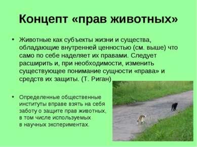 Концепт «прав животных» Животные как субъекты жизни и существа, обладающие вн...