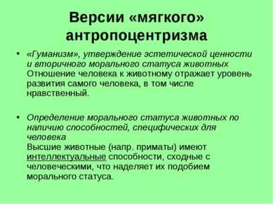 Версии «мягкого» антропоцентризма «Гуманизм», утверждение эстетической ценнос...