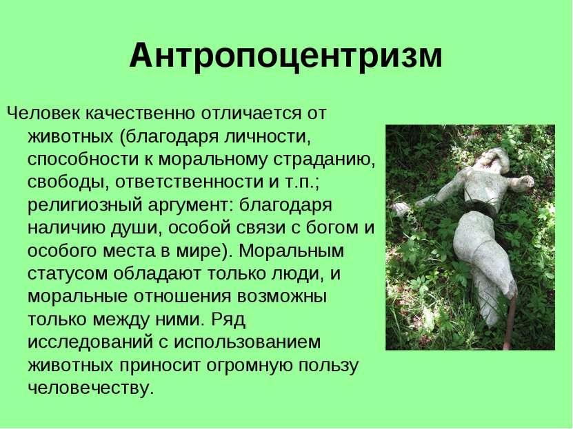 Антропоцентризм Человек качественно отличается от животных (благодаря личност...