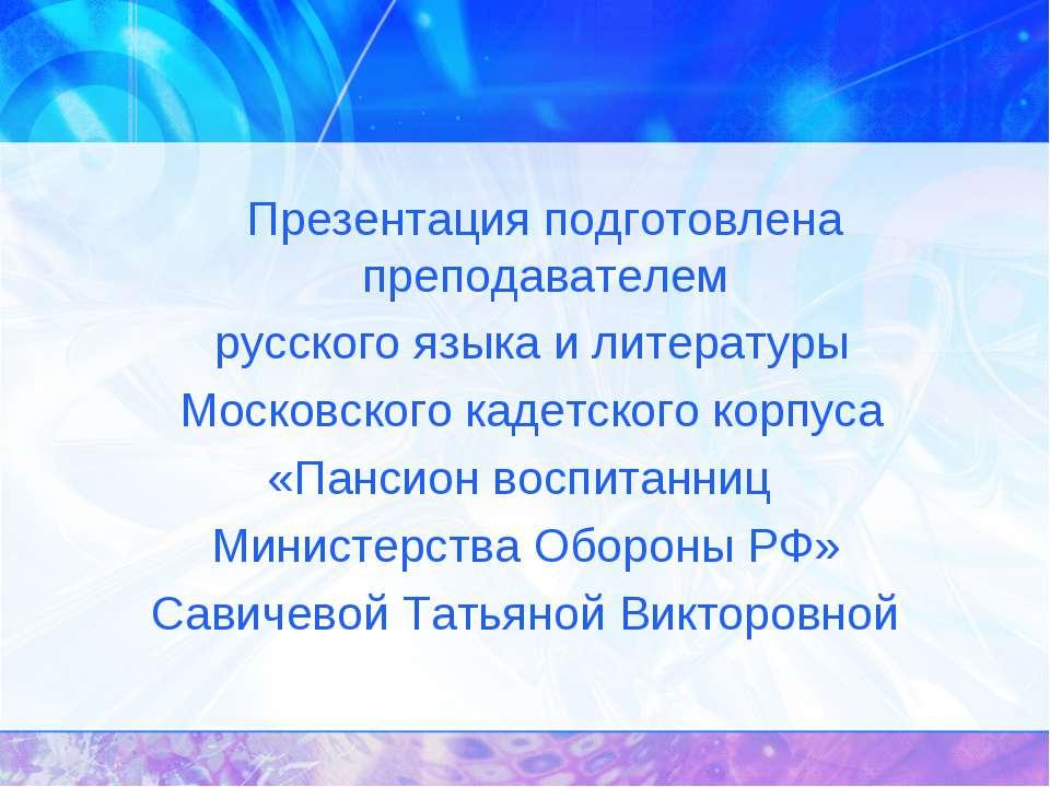 Презентация подготовлена преподавателем русского языка и литературы Московско...