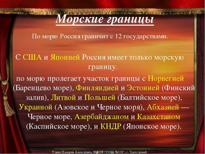 Морские границы По морю Россия граничит с 12 государствами. С США и Японией Р...