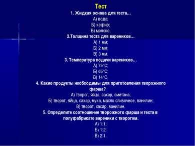 Тест 1. Жидкая основа для теста… А) вода; Б) кефир; В) молоко. 2.Толщина тест...