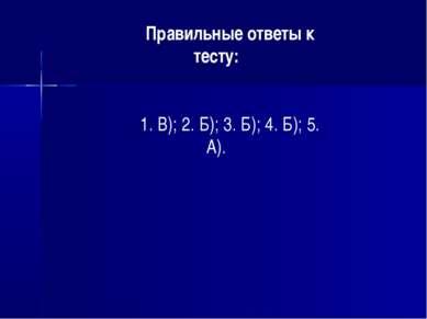 Правильные ответы к тесту: 1. В); 2. Б); 3. Б); 4. Б); 5. А).