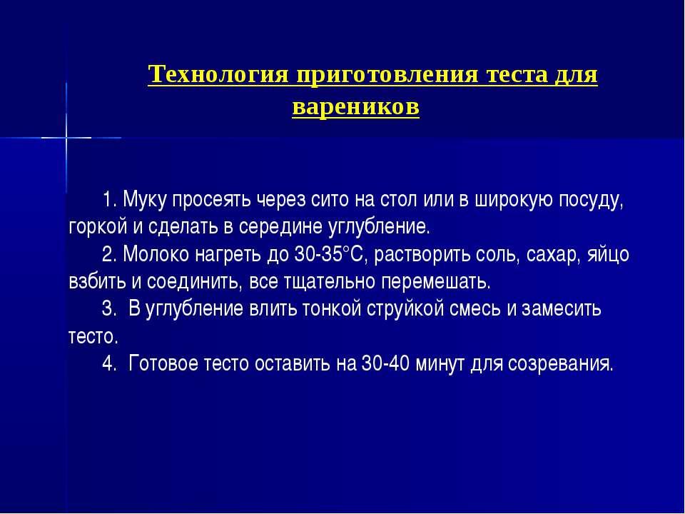 Технология приготовления теста для вареников 1. Муку просеять через сито на с...