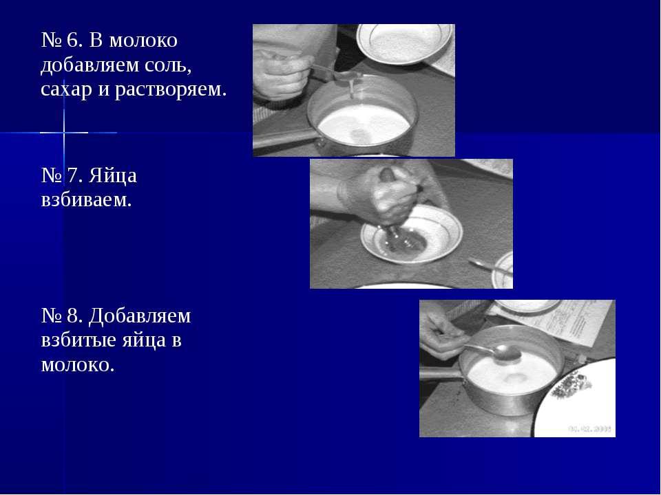 № 6. В молоко добавляем соль, сахар и растворяем. № 7. Яйца взбиваем. № 8. До...